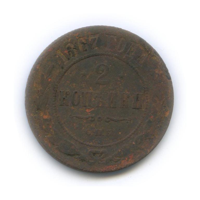 2 копейки 1867 года СПБ (Российская Империя)