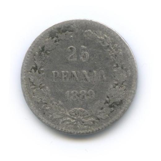 25 пенни 1889 года L (Российская Империя)