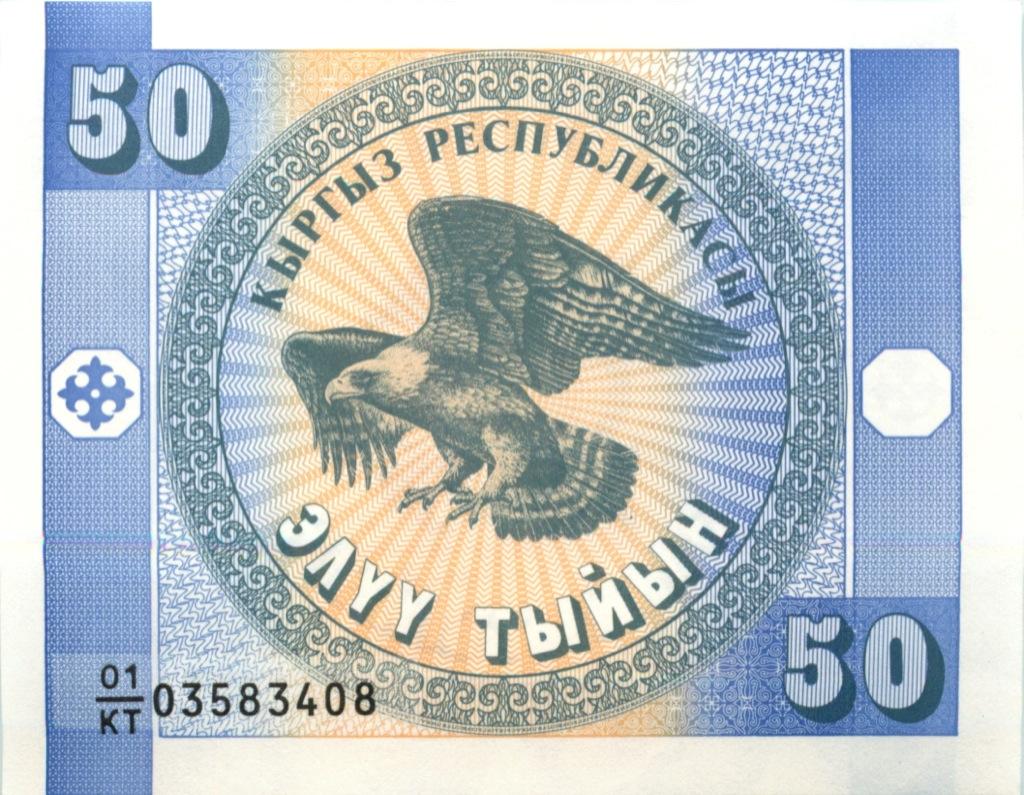 50 тыйын (Киргизия)