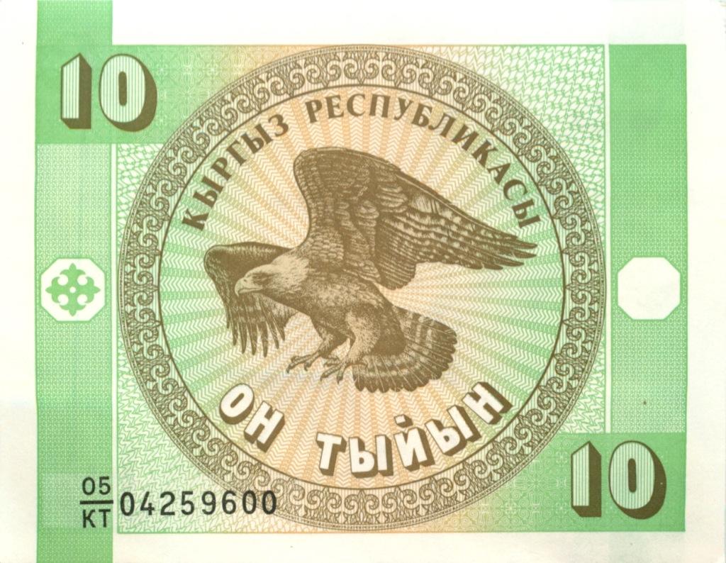 10 тыйын (Киргизия)