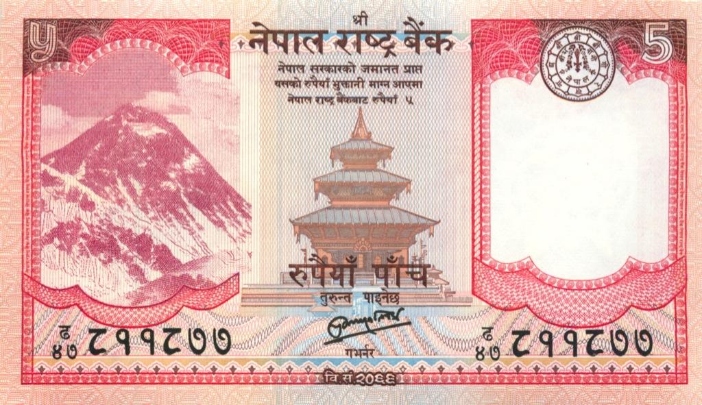 5 рупий (Непал) 2012 года