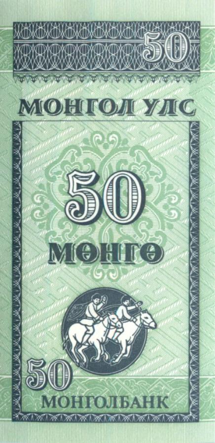 50 мунгу (Монголия)