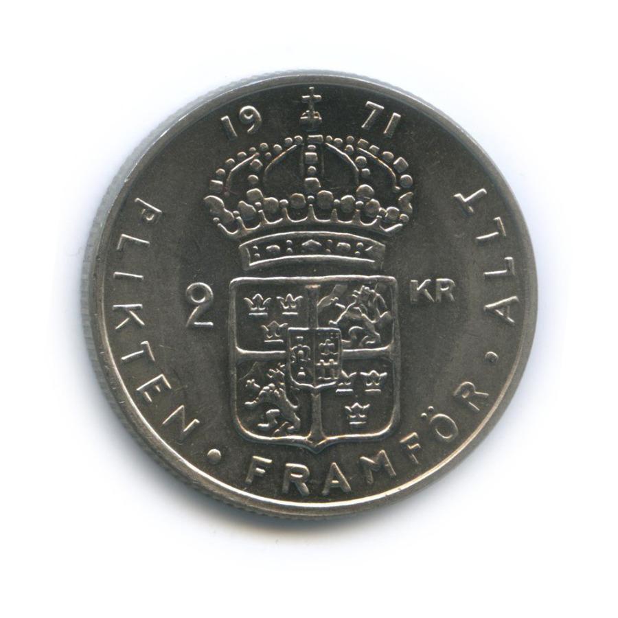 2 кроны 1971 года (Швеция)