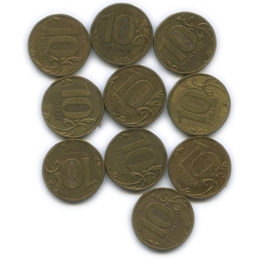 Набор монет 10 рублей 2010 года (Россия)