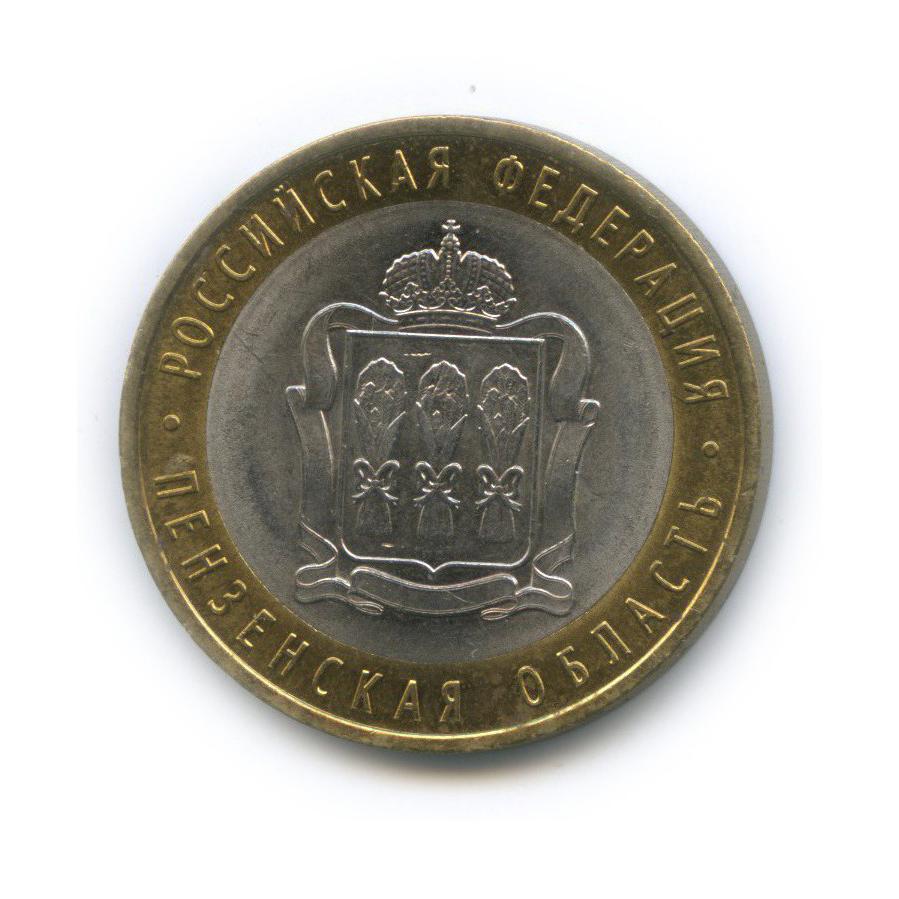 10 рублей — Российская Федерация - Пензенская область 2014 года (Россия)