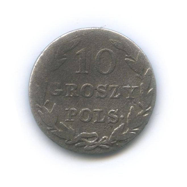 10 грошей (Россия для Польши) 1826(?) (Российская Империя)