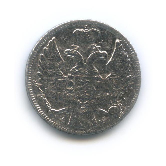 15 копеек, 1 злотый (Россия для Польши) 1837 года MW (Российская Империя)