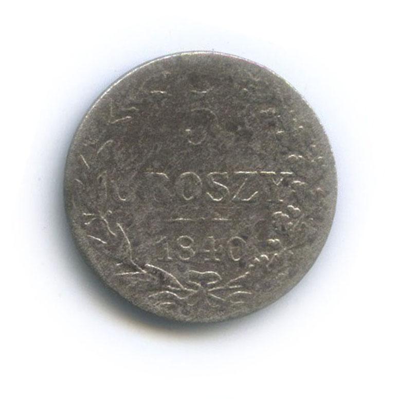 5 грошей (Россия для Польши) 1840 года (Российская Империя)