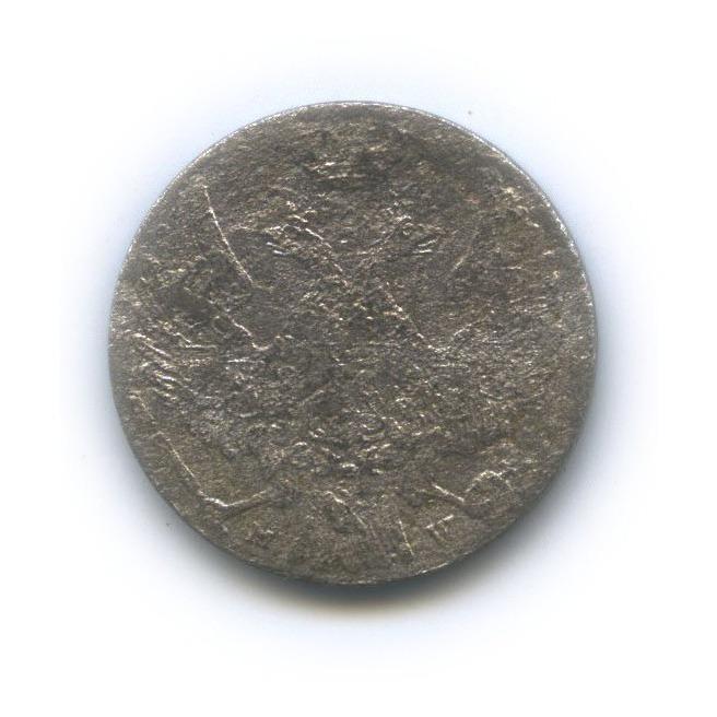 10 грошей (Россия для Польши) 1840 года (Российская Империя)