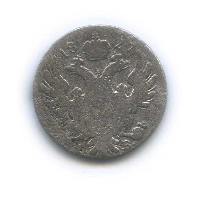 10 грошей (Россия для Польши) 1827 года (Российская Империя)