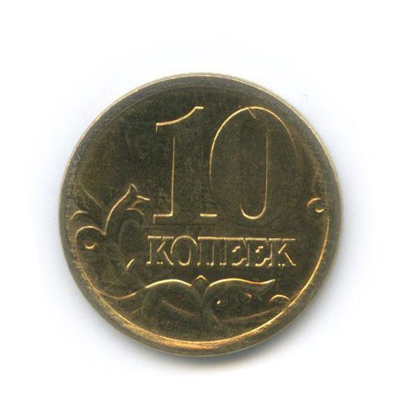 10 копеек 2002 года С-П (Россия)