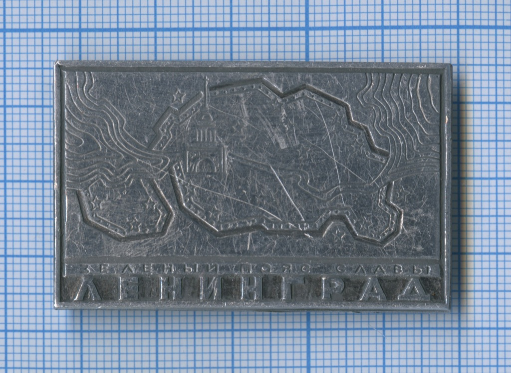 Значок «Зелёный пояс Славы, Ленинград» (СССР)