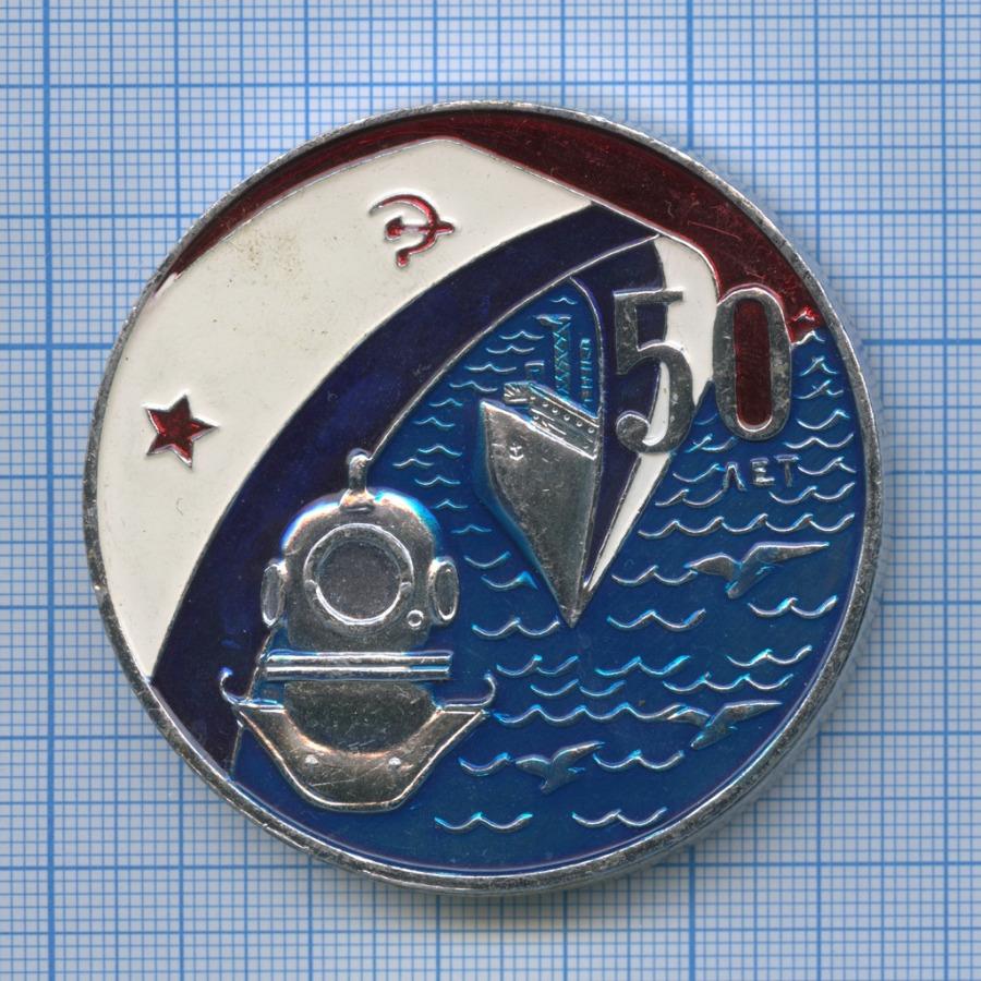 Медаль настольная «50 лет 28 заводу ВМФ» 1980 года (СССР)