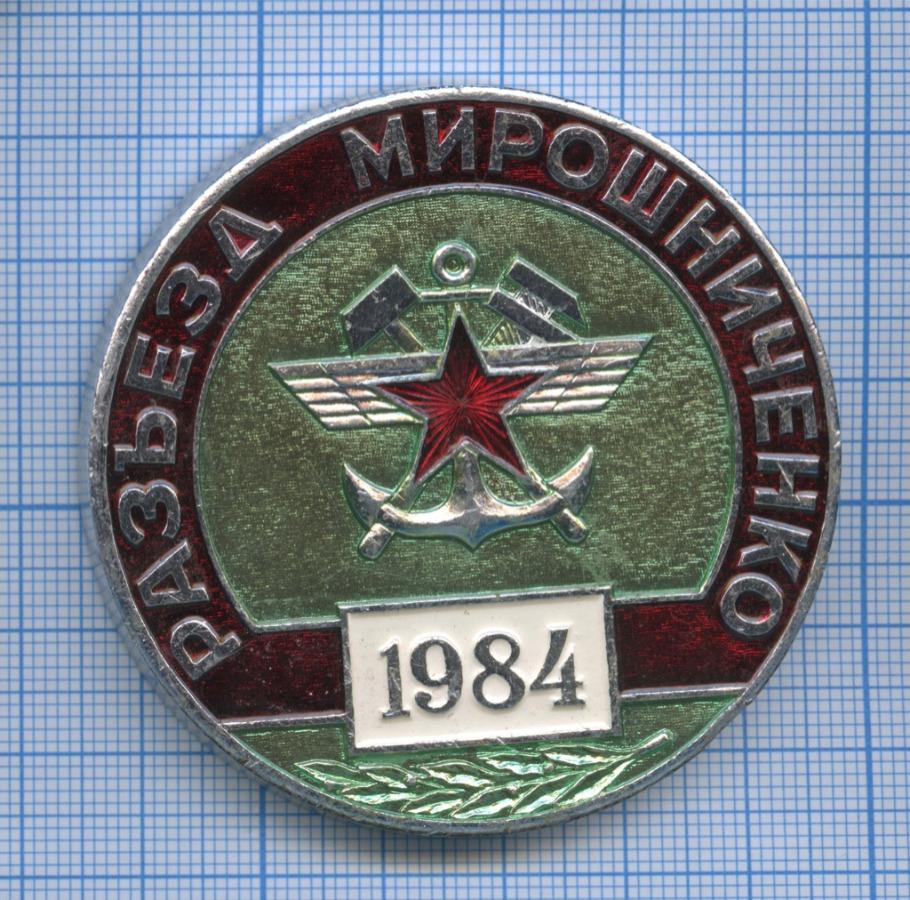 Медаль настольная «Разъезд Мирошниченко» / «Восточный участок» (СССР)