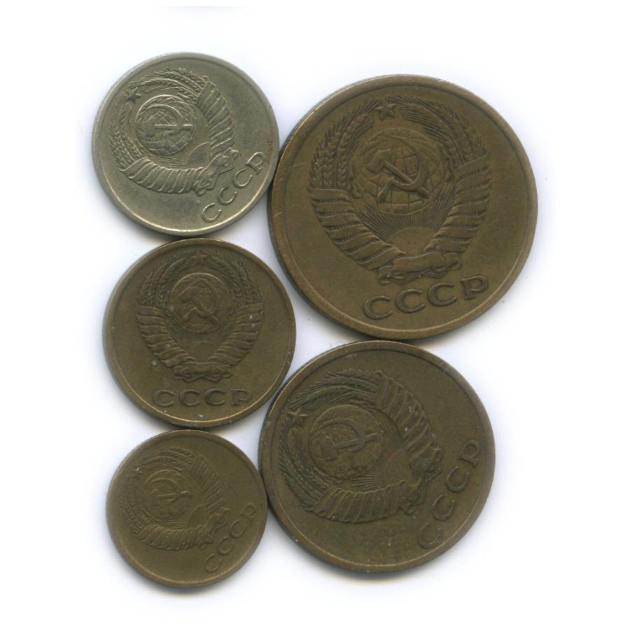 Набор монет СССР 1974 года (СССР)