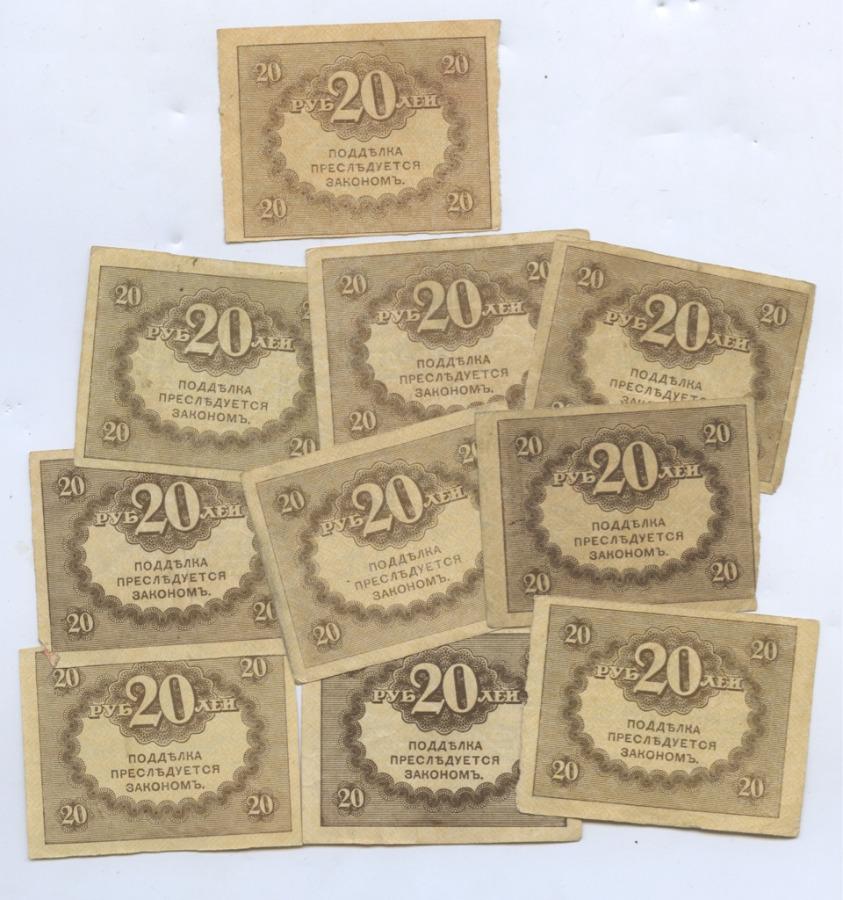 Набор банкнот 20 рублей (Российская Империя)