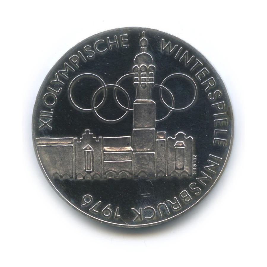 100 шиллингов - XII Зимние Олимпийские игры вИнсбруке 1976 1976 года (Австрия)
