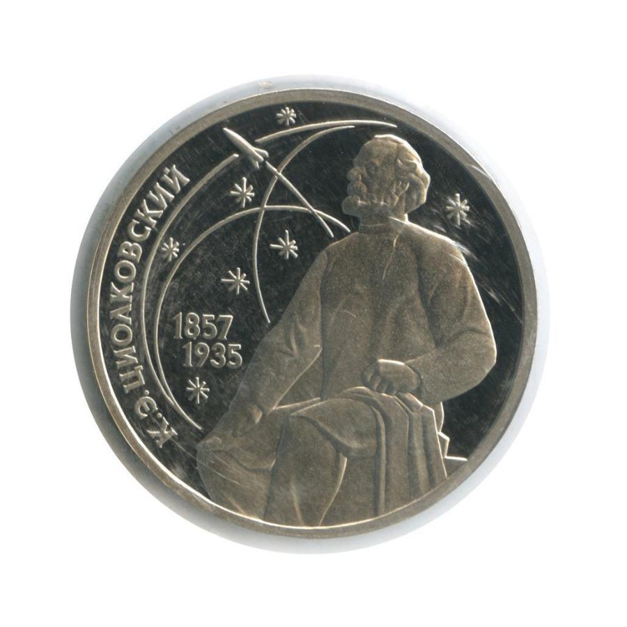 1 рубль — 130 лет содня рождения Константина Эдуардовича Циолковского (взапайке) 1987 года (СССР)