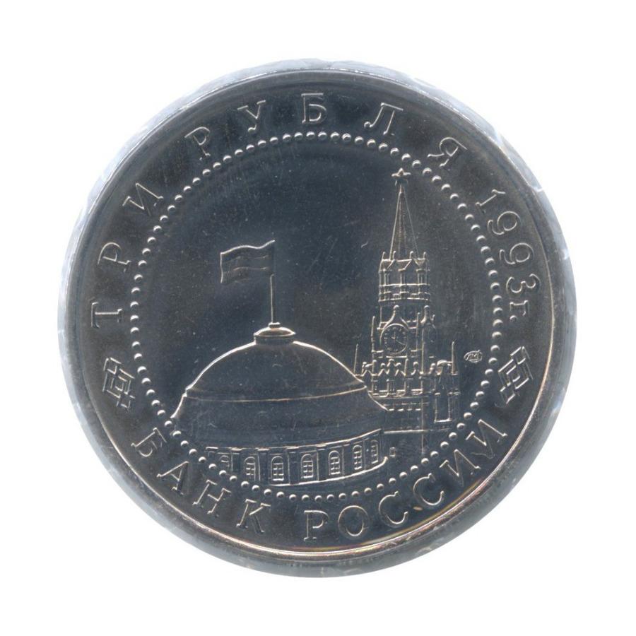 3 рубля — 50-летие Победы наКурской дуге (в запайке) 1993 года (Россия)