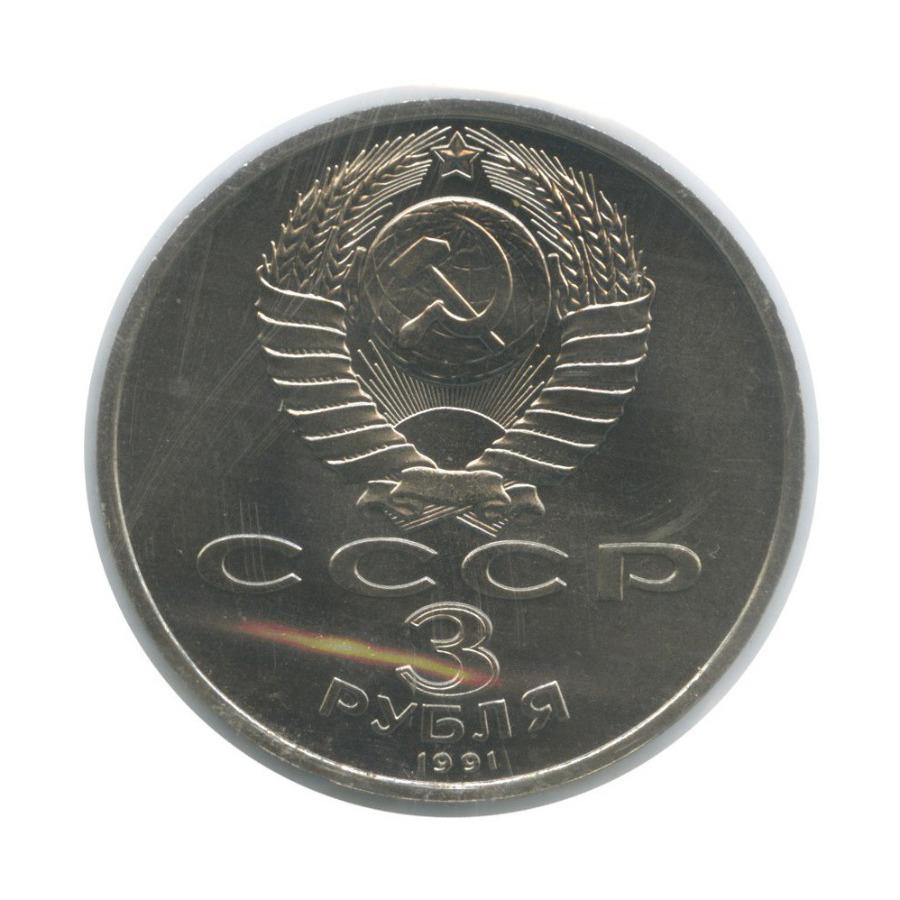 3 рубля — 50 лет победы всражении под Москвой  (в запайке) 1991 года (СССР)