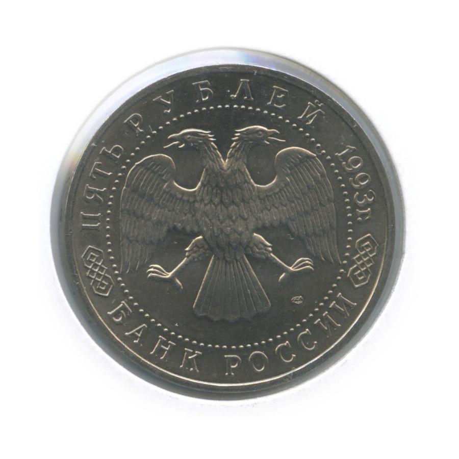 5 рублей — Троице-Сергиева лавра вгороде Сергиев Посад (вхолдере) 1993 года (Россия)