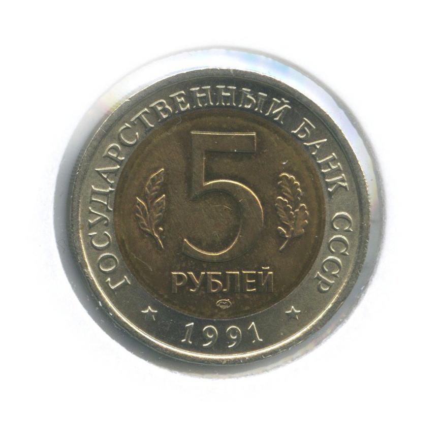 5 рублей — Красная книга - Винторогий козел (вхолдере) 1991 года (СССР)