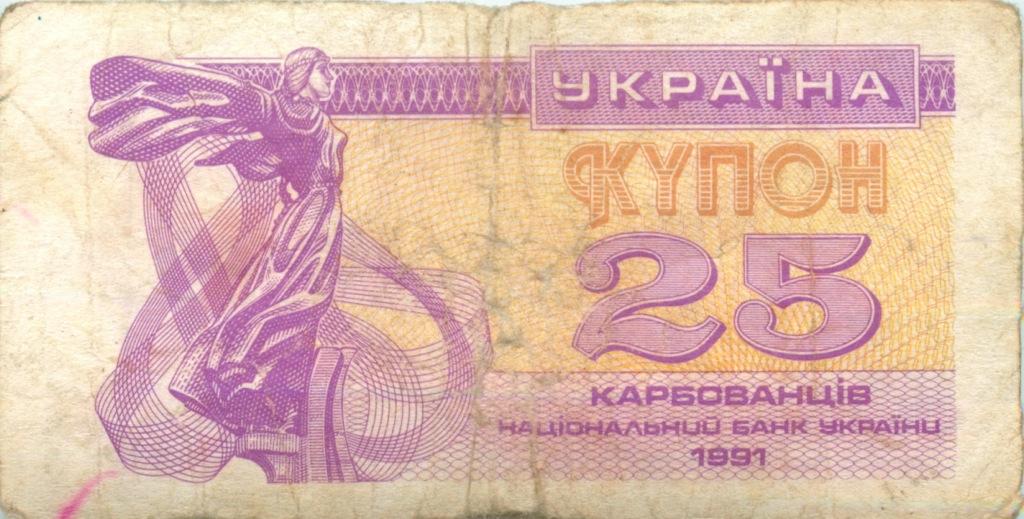 25 карбованцев 1991 года (Украина)