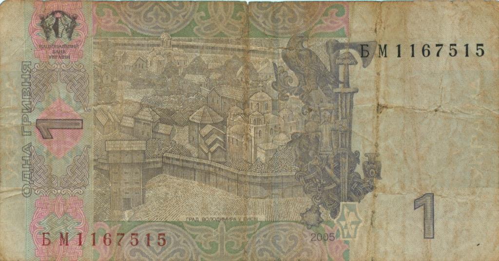 1 гривна 2005 года (Украина)