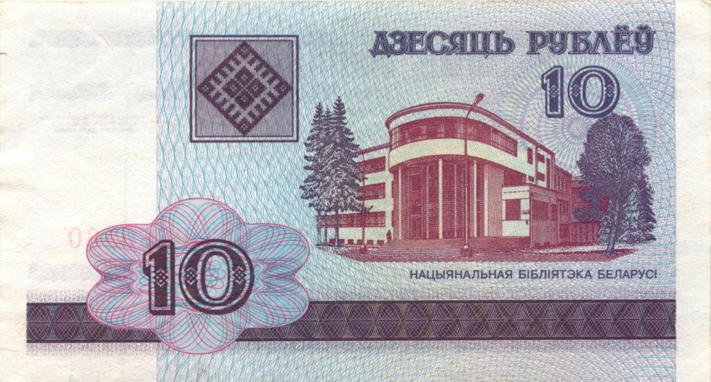 10 рублей 2000 года (Беларусь)