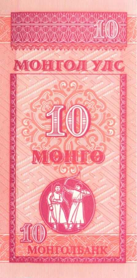 10 мунгу (Монголия)