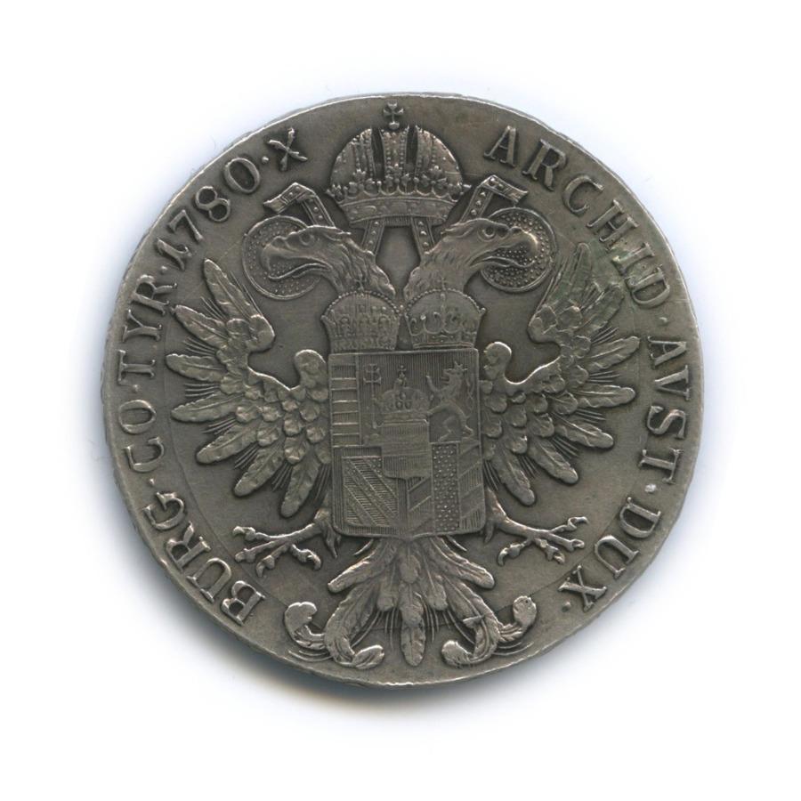 1 талер - Мария Терезия (Священная Римская империя), рестрайк, ремонт на 2 часа) 1780 года (Австрия)