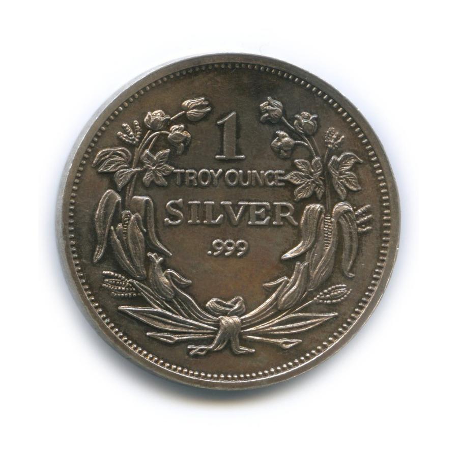 Жетон «1 доллар США» Тройская унция