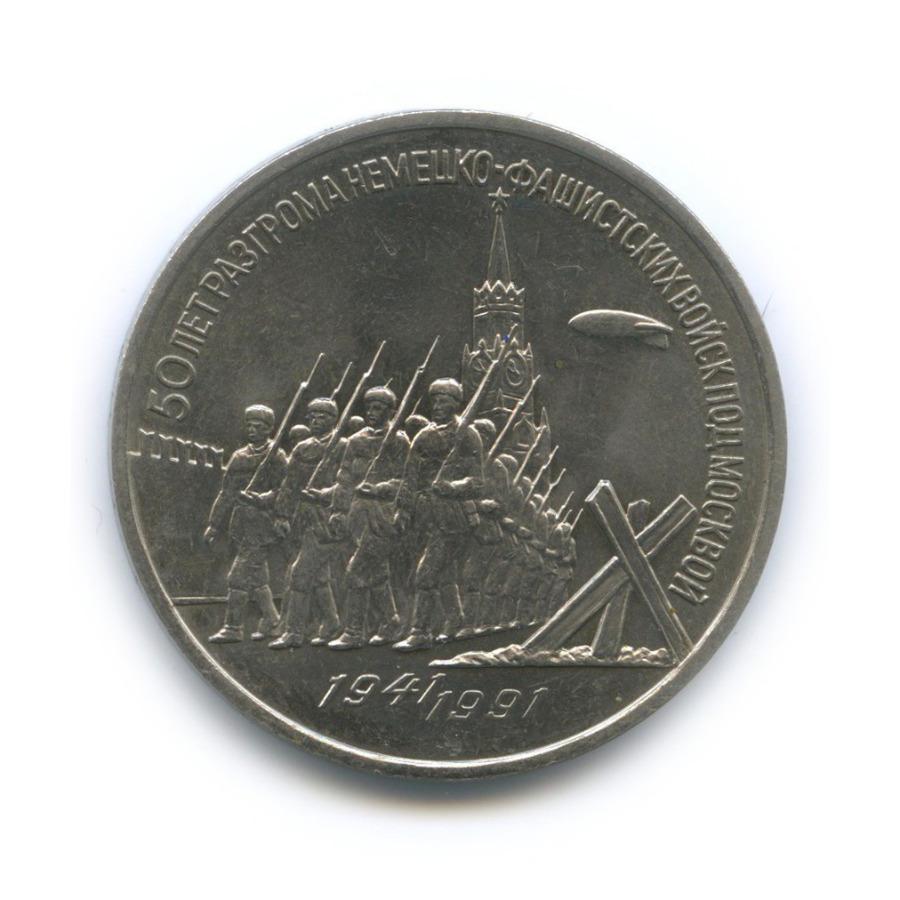 3 рубля — 50 лет победы всражении под Москвой 1991 года (СССР)