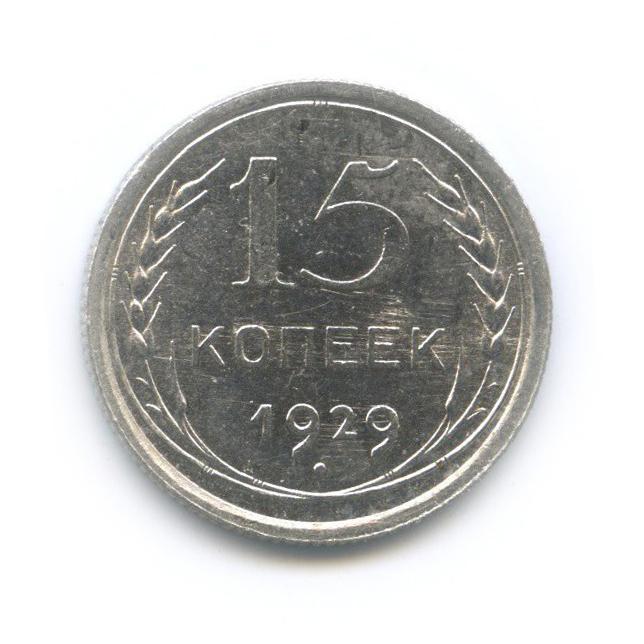 15 копеек 1929 года (СССР)