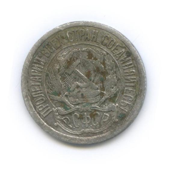 10 копеек 1922 года (СССР)