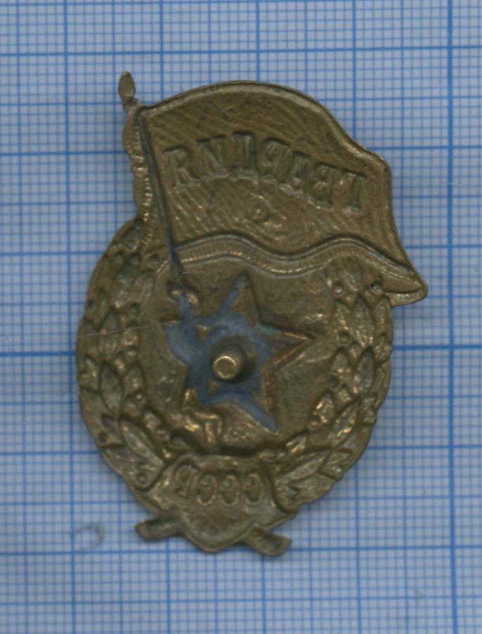 Знак «Гвардия» (СССР)