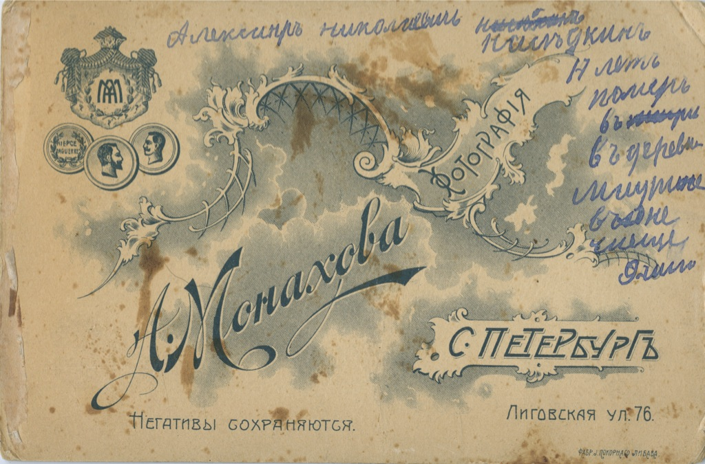 Фотокарточка (фотография от А. Монахова, С.-Петербург) (Российская Империя)