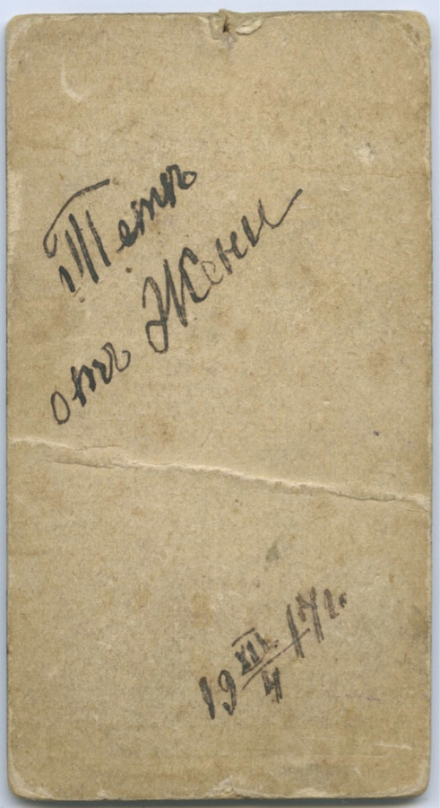 Фотокарточка (фотография от«Souvenir») 1917 года (Российская Империя)
