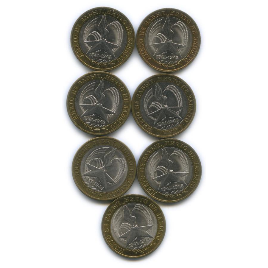 Набор монет 10 рублей — 60-я годовщина Победы вВеликой Отечественной войне 1941-1945 гг 2005 года ММД, СПМД (Россия)
