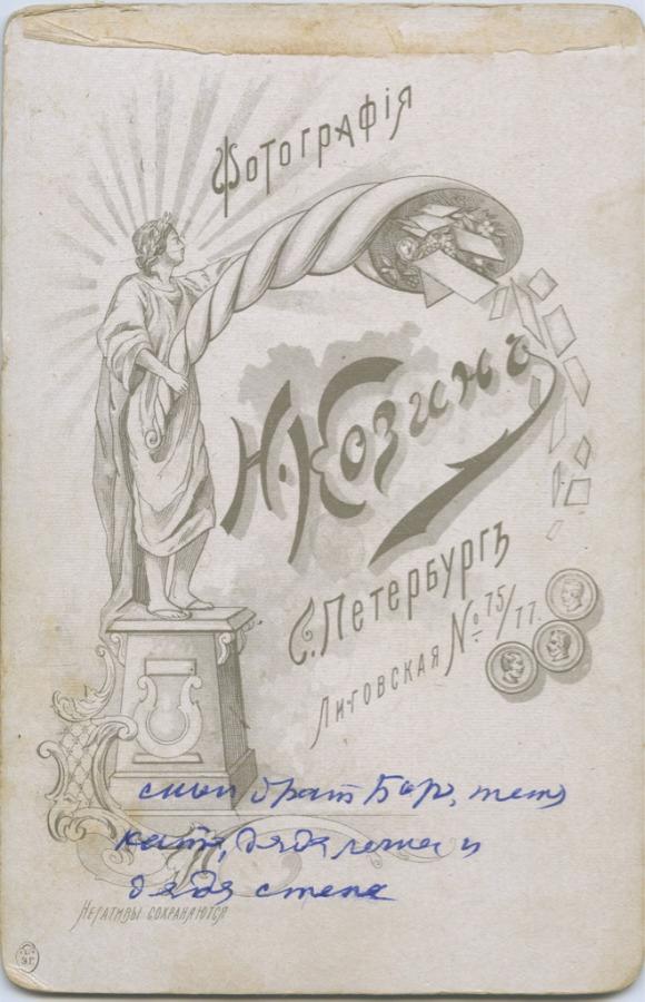 Фотокарточка (фотография от Н. Козина, С.-Петербург) (Российская Империя)
