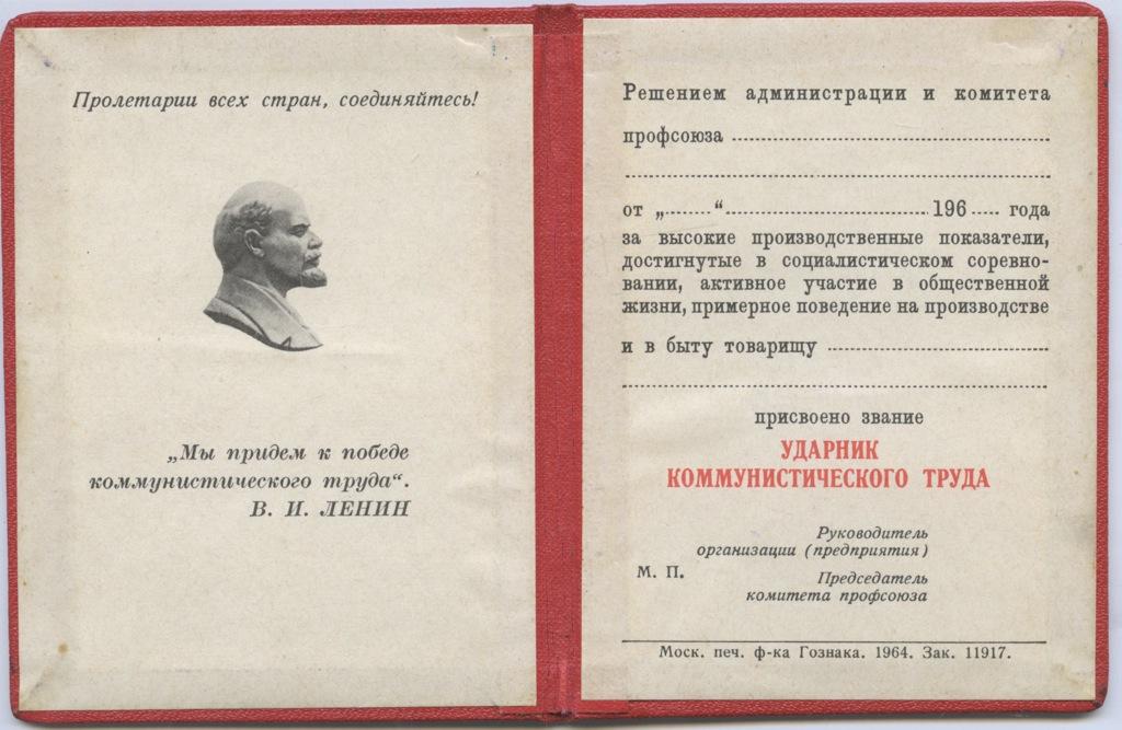 Свидетельство ударника коммунистического труда (СССР)