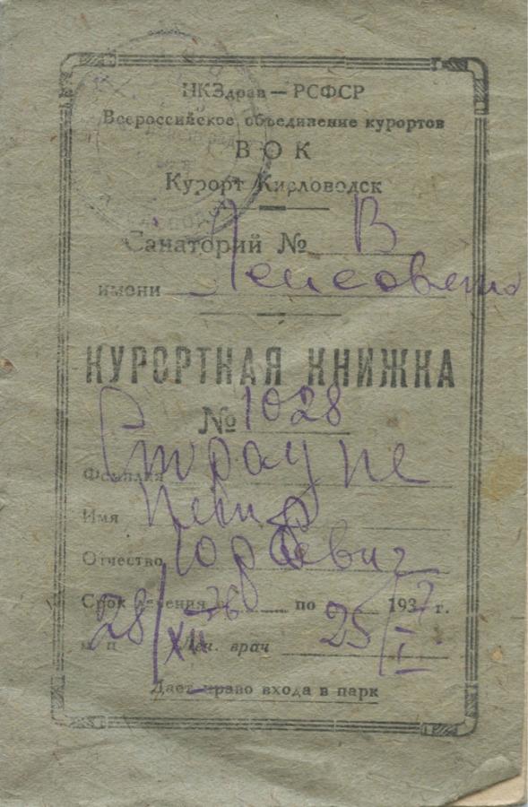 Курортная книжка 1937 года (СССР)