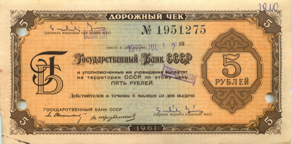 5 рублей (дорожный чек) 1961 года (СССР)