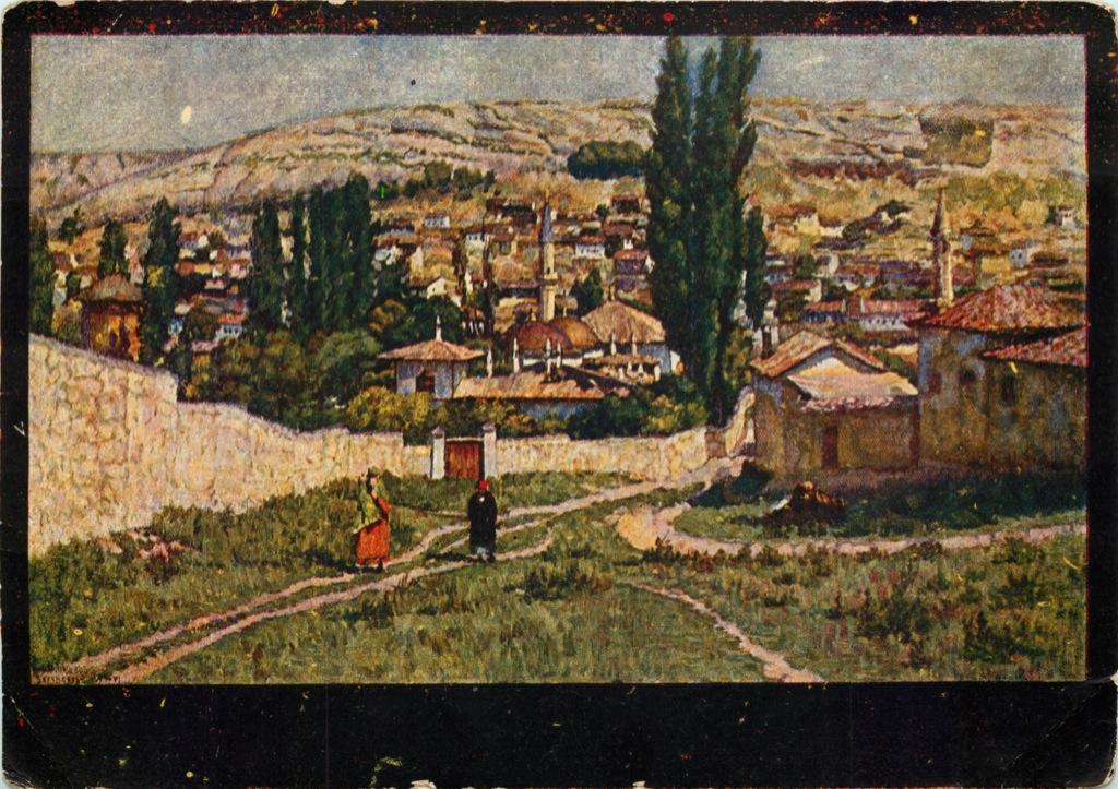 Карточка почтовая «Бахчисарай - И. И. Машков» (СССР)