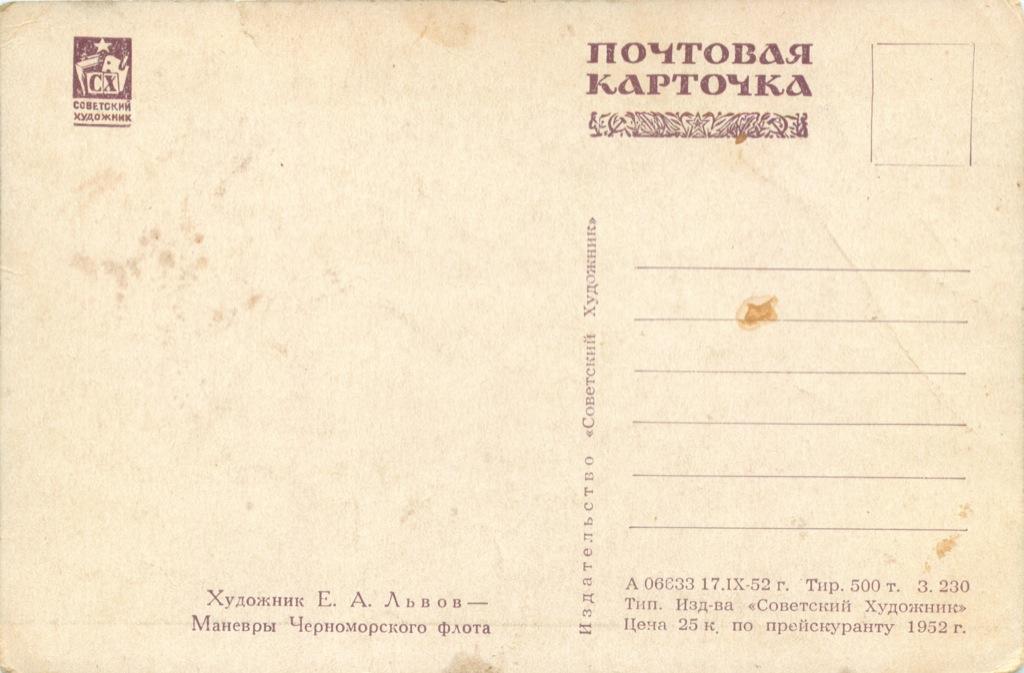 Карточка почтовая «Маневры Черноморского флота - Е. А. Львов» 1952 года (СССР)