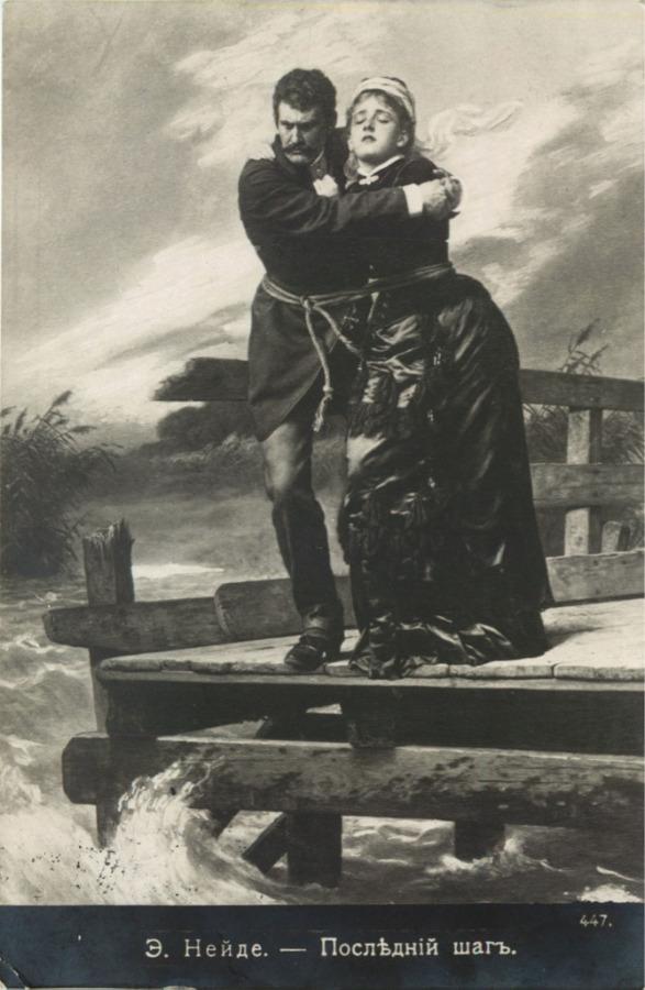 Открытое письмо «Последний шаг - Э. Нейде» (Российская Империя)