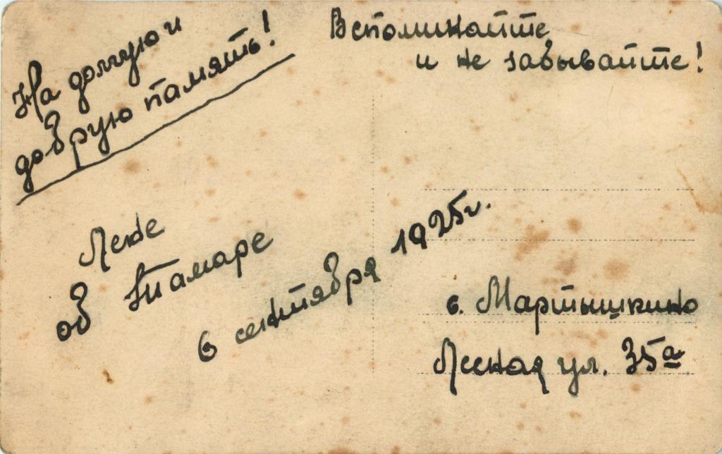 Карточка почтовая 1925 года (СССР)