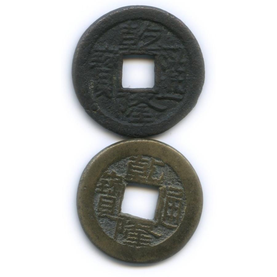 Набор монет 1 кэш, Цяньлун 1736-1800 (Китай)
