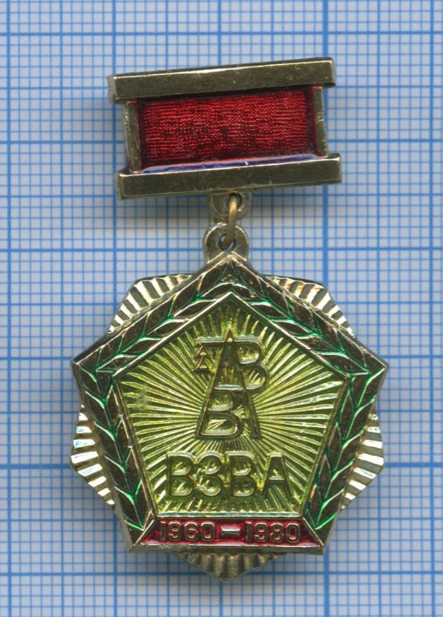 Знак «20 лет ВЗВА 1960-1980» 1980 года (СССР)