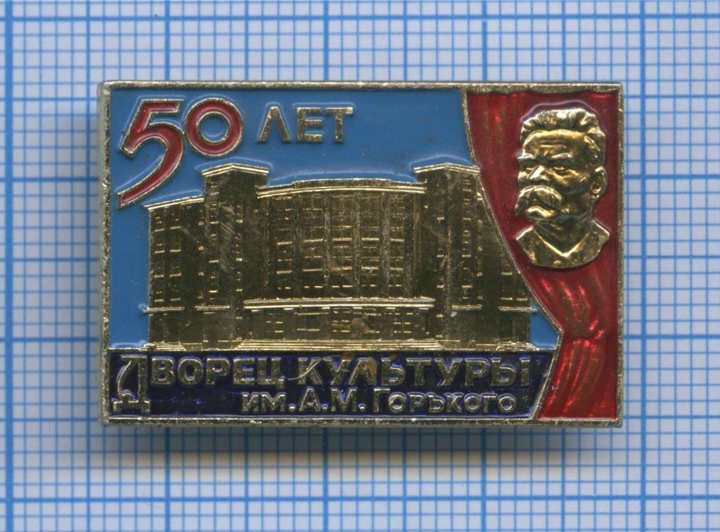 Знак «50 лет Дворцу культуры им. А. М. Горького» ЛМД (СССР)